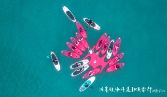 波賽頓海洋運動俱樂部 |澎湖旅遊必玩海上活動!激推澎湖SUP真的好玩到不行~